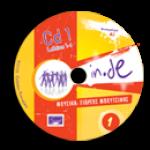 CD - in.de 1 (CD1)